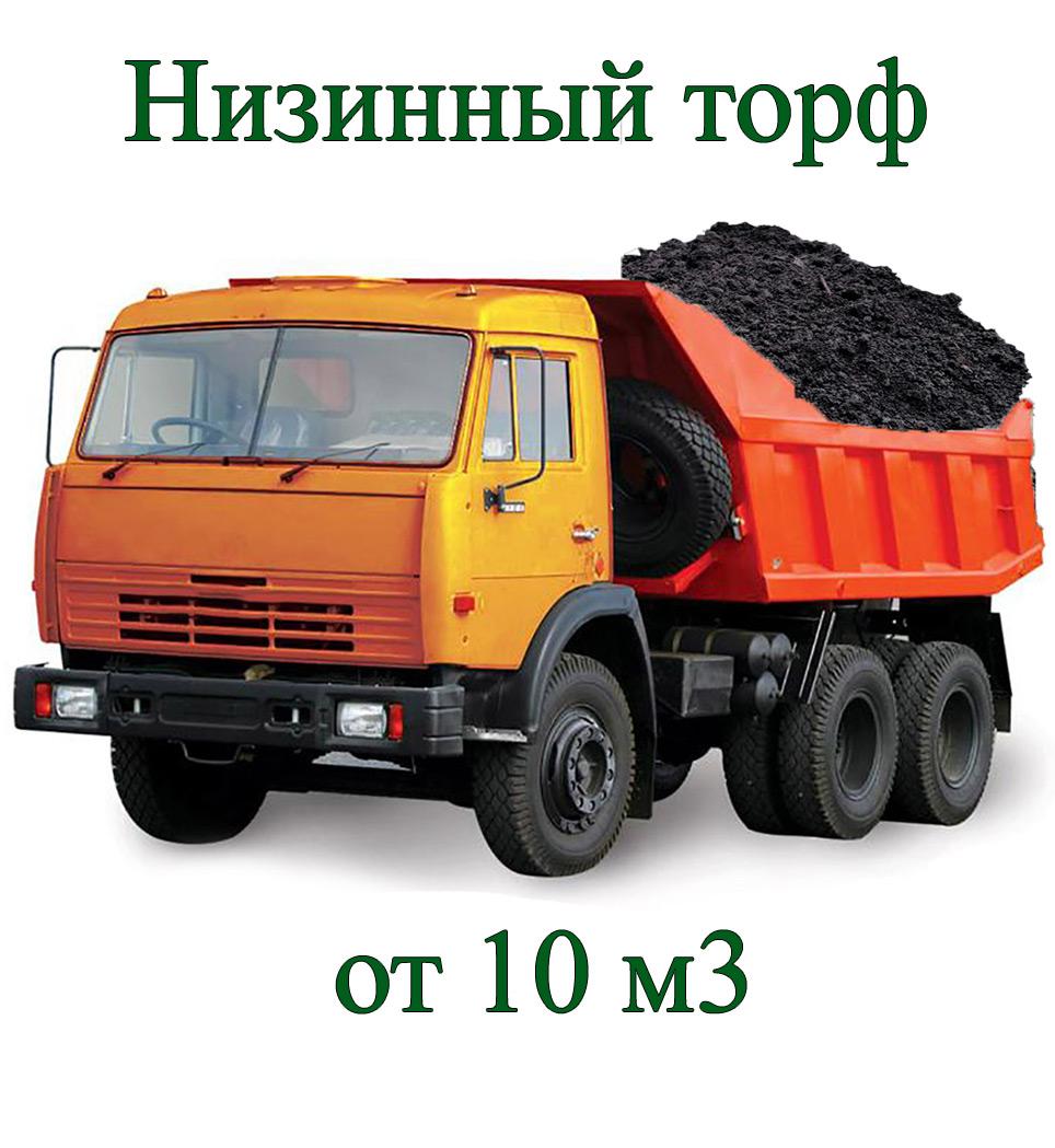 Низинный торф россыпью м3