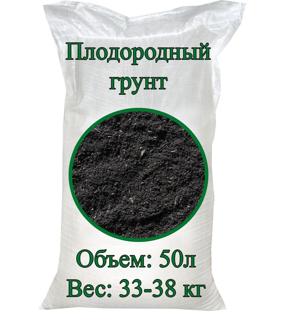 Плодородный грунт в мешках 50 литров