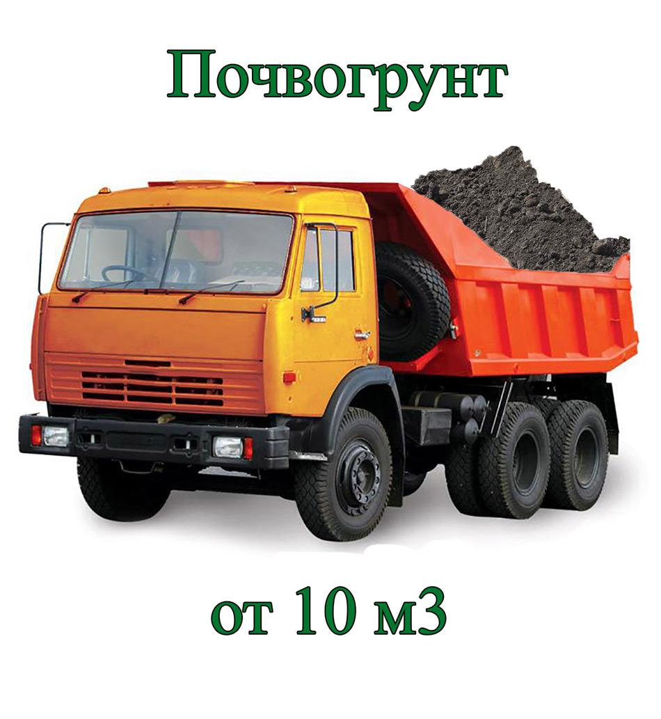 Почвогрунт универсальный грунт россыпью м3