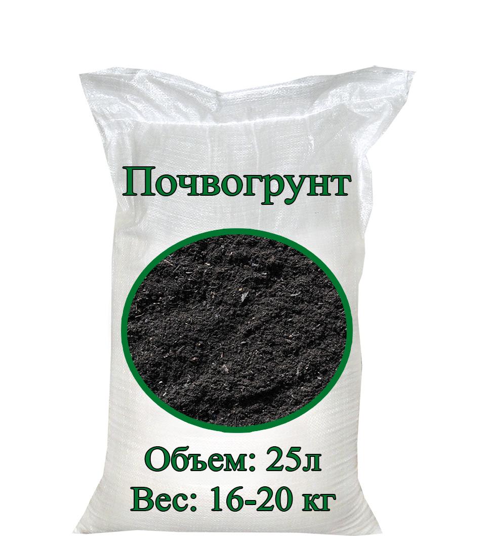 Почвогрунт универсальный в мешках 25 литров