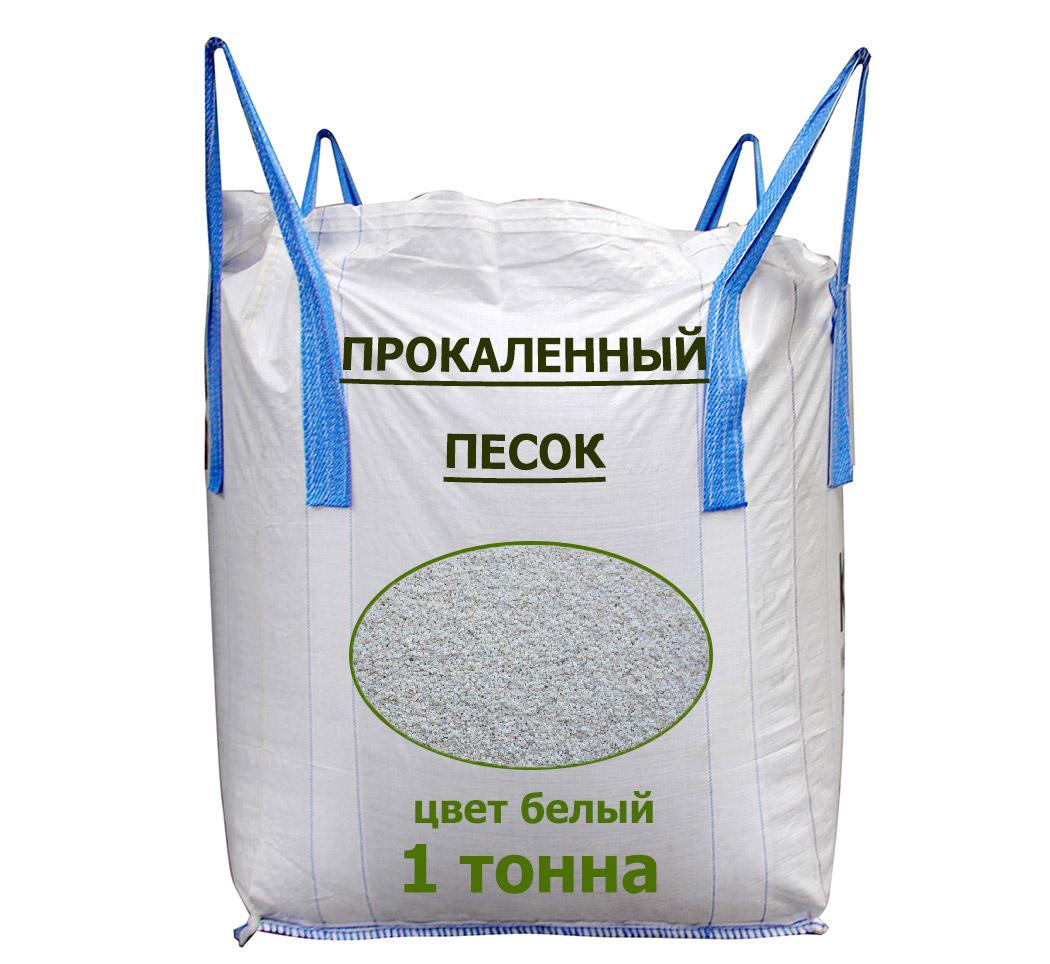 Прокаленный белый песок для песочницы в Биг-Бэгах по 1 тонне