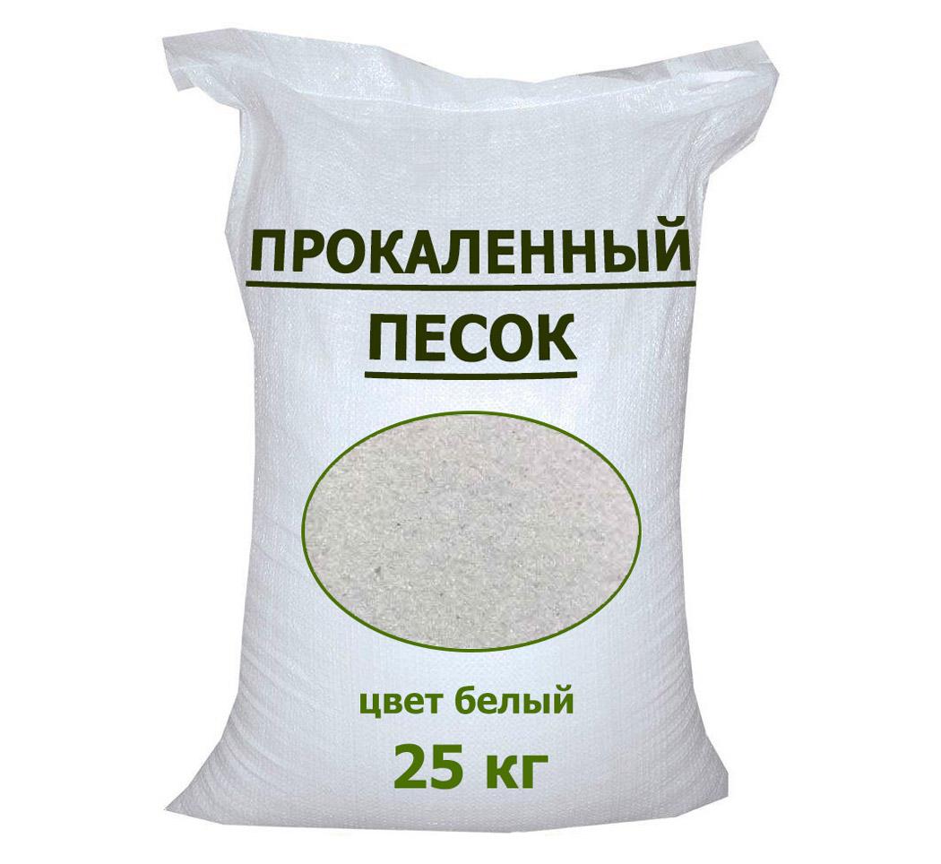 Прокаленный белый песок для песочницы в мешках 25 кг