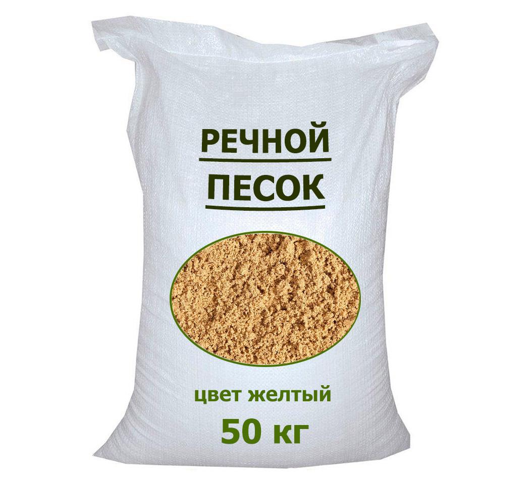 Мытый речной песок для песочницы в мешках 50 кг