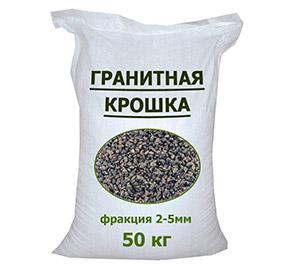 Гранитная крошка 2-5 мм в мешках по 50кг