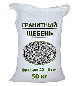 Гранитный щебень 20-40 мм в мешках по 50 кг