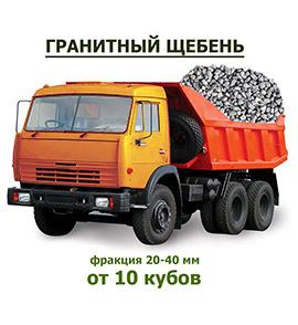 Гранитный щебень 20-40 мм кубами и тоннами
