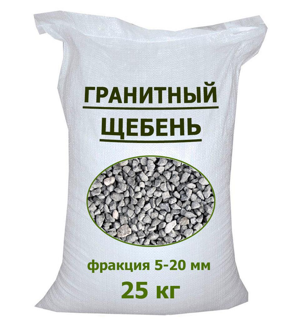 Гранитный щебень 5-20 мм в мешках по 25 кг