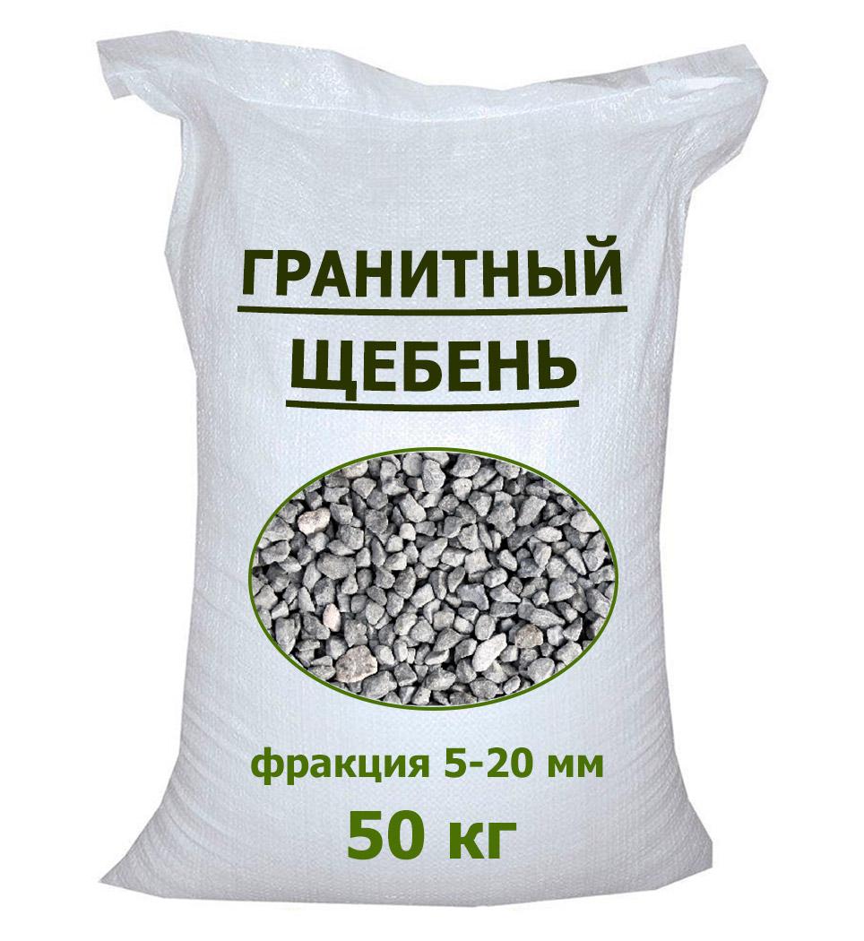 Гранитный щебень 5-20 мм в мешках по 50 кг