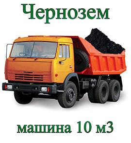 Чернозем машиной 10 м³