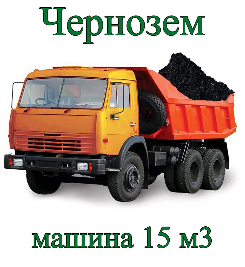 Чернозем машиной 15 м³