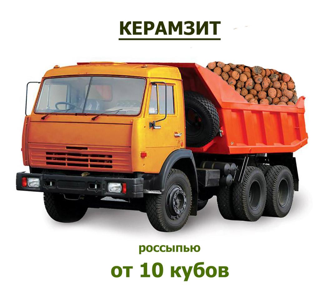 Керамзит россыпью / м3