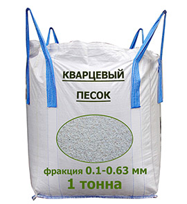 Кварцевый песок тоннами фр. 0,1-0,63 мм