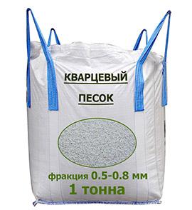 Кварцевый песок тоннами фр. 0,5-0,8 мм