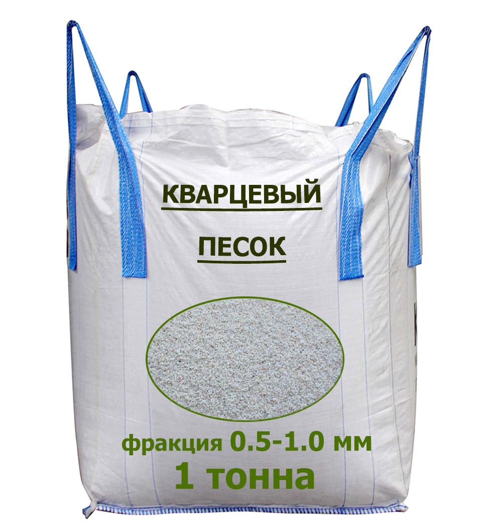 Кварцевый песок тоннами фр. 0,5-1,0 мм