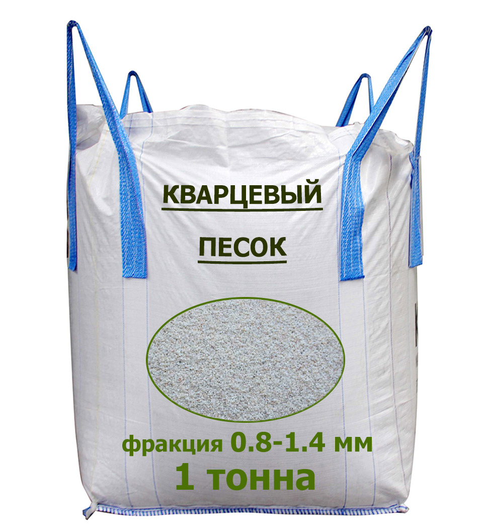 Кварцевый песок тоннами фр. 0,8-1,4 мм