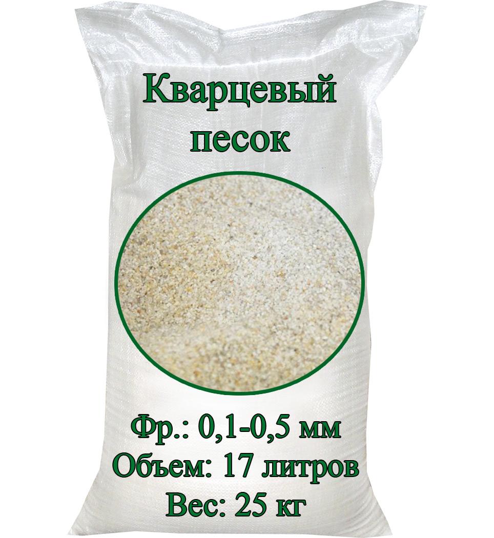 Кварцевый песок в мешках фр. 0,1-0,5 мм