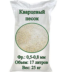 Кварцевый песок в мешках фр. 0,5-0,8 мм