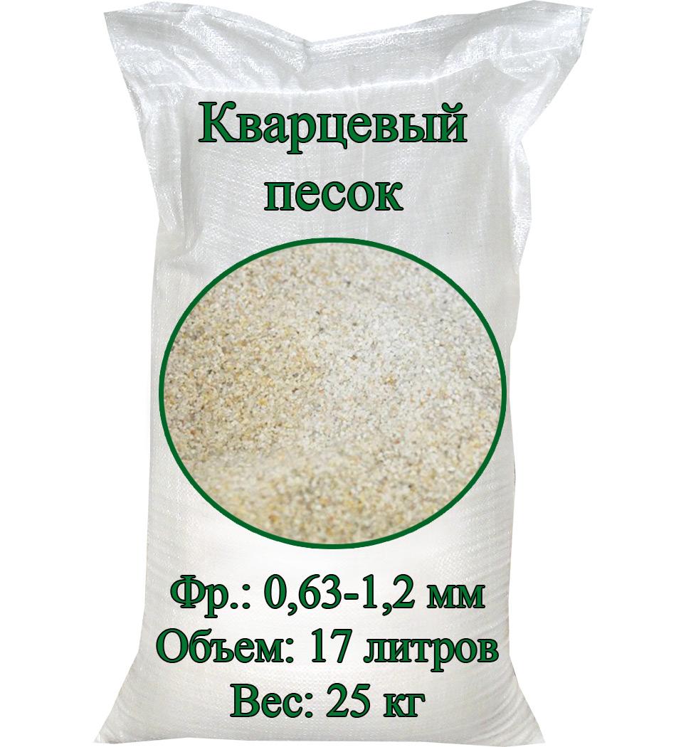 Кварцевый песок в мешках фр. 0,63-1,2 мм