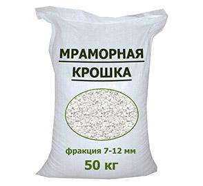 Мраморная крошка 2-7 мм в мешках по 50 кг