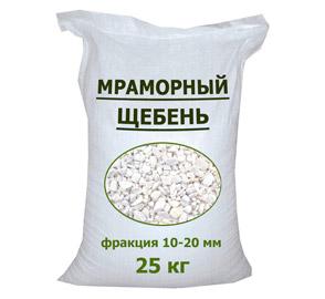 Мраморный щебень 10-20 мм в мешках по 25 кг