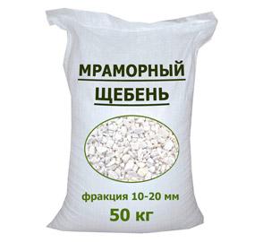 Мраморный щебень 10-20 мм в мешках по 50 кг