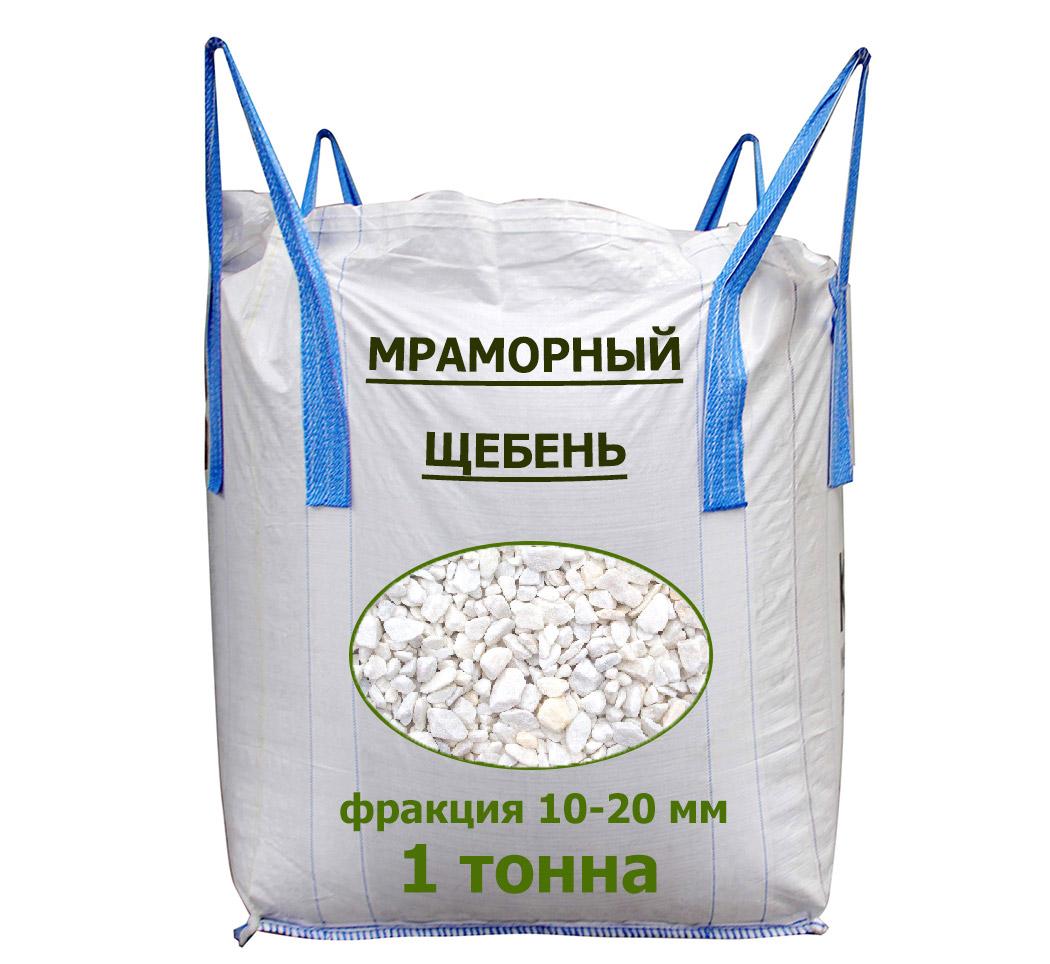 Мраморный щебень 10-20 мм в Биг Бэгах по 1 тонне