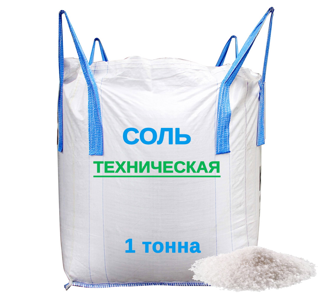 Соль техническая в биг бегах по 1 тонне