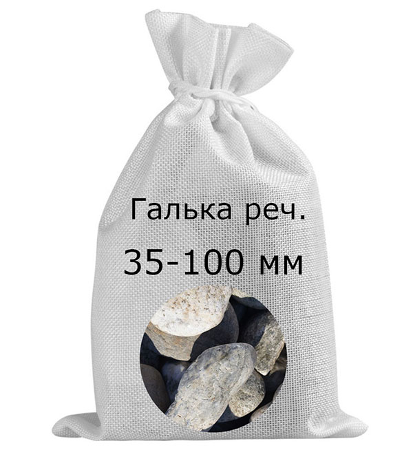 Галька речная в мешках фр. 35-100 мм