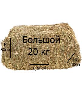 Большой тюк сена